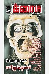 February 30 (Tamil Edition) Kindle Edition