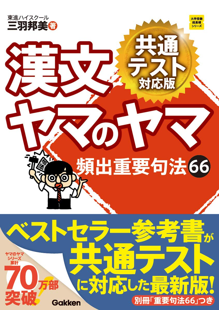 漢文のおすすめ参考書・問題集『漢文ヤマのヤマ 共通テスト対応版』