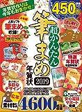 超かんたん筆まめ年賀状2019 (100%ムックシリーズ)