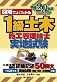 1級土木施工管理技士 実地試験 平成29年版