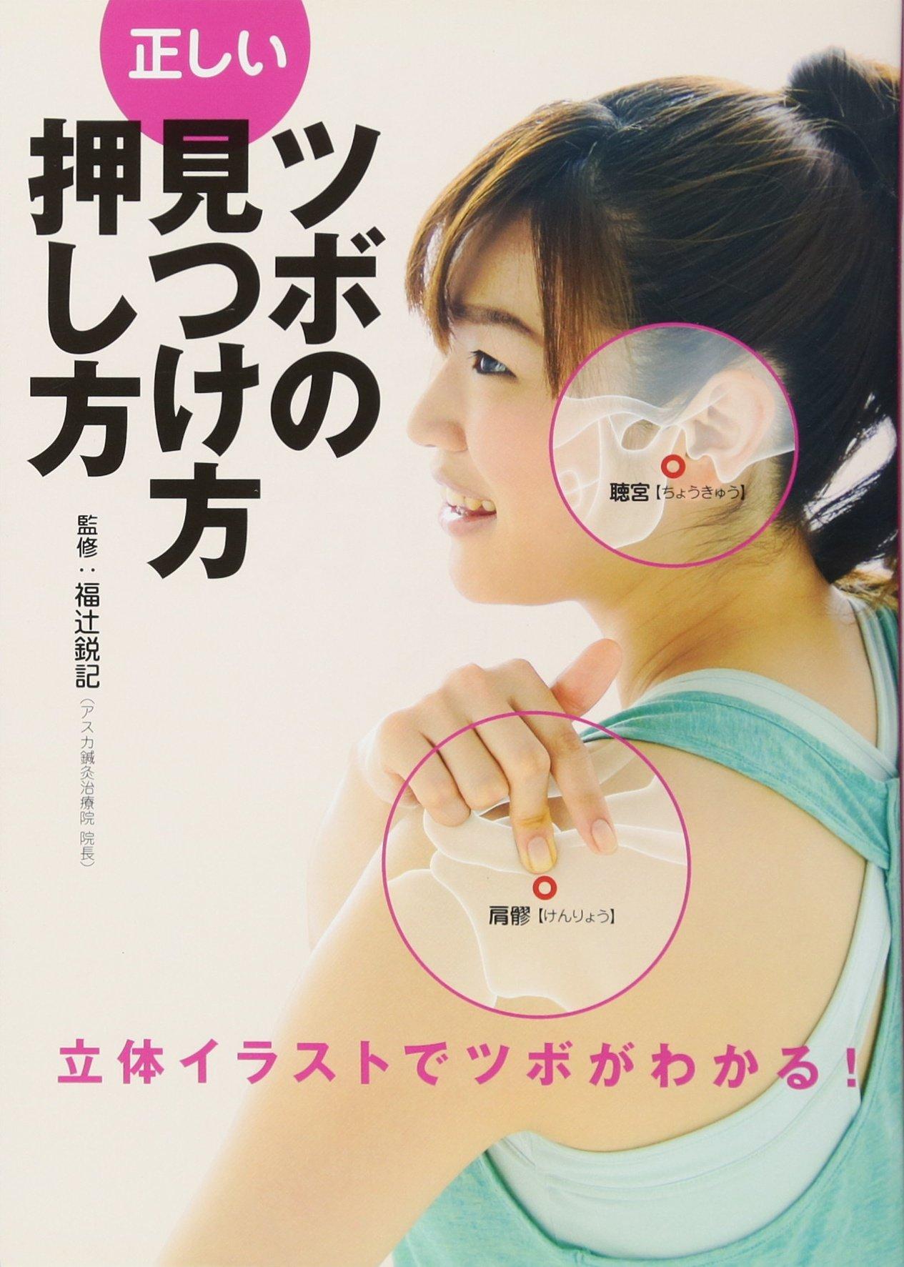 Tadashii tsubo no mitsukekata oshikata : Rittai irasuto de tsubo ga wakaru pdf
