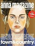 anna magazine (アンナ マガジン) Vol.4 2014年 12月号 [雑誌]