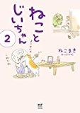 【電子限定フルカラー版】ねことじいちゃん2 (コミックエッセイ)