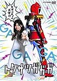 トクサツガガガ DVD BOX