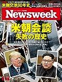 Newsweek (ニューズウィーク日本版)2018年 6/19 号[米朝会談 失敗の歴史]