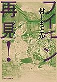フイチン再見!(4) (ビッグコミックス)