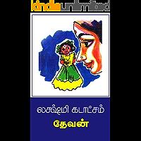 தேவன் படைப்புகள் - ஐந்து: லக்ஷ்மி கடாட்சம் (Tamil Edition)