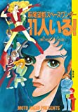 萩尾望都スペースワンダー 11人いる! 復刻版 (コミックス単行本)