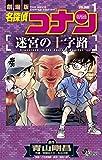 名探偵コナン 迷宮の十字路 1 (少年サンデーコミックス)