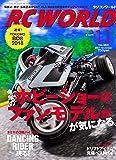 RC WORLD(ラジコンワールド) 2017年11月号 No.263[雑誌]
