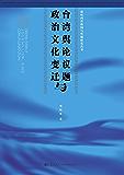 台湾舆论议题与政治文化变迁 (海峡两岸新闻与传播研究丛书)