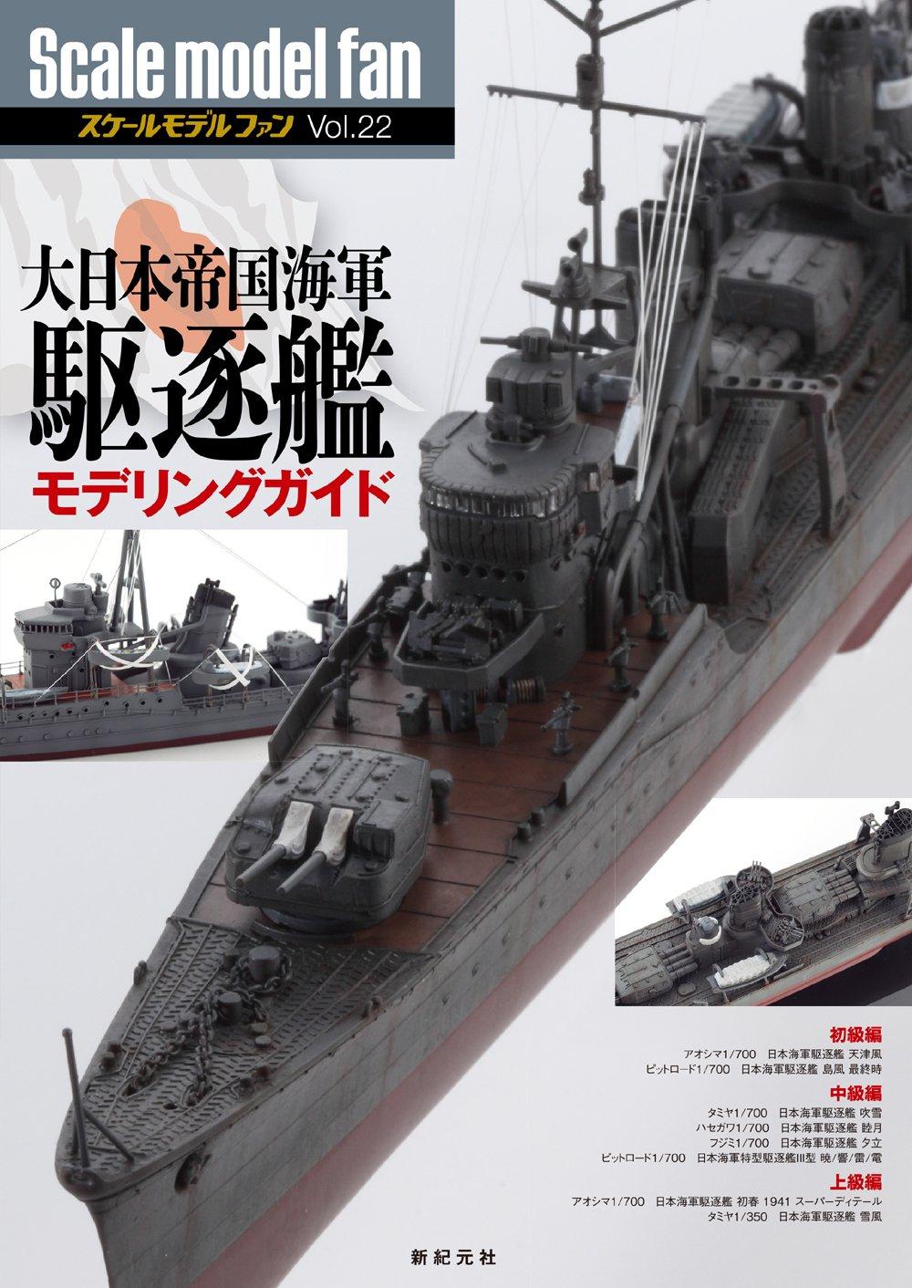 大日本帝国海軍 駆逐艦モデリングガイド (スケールモデル ファン Vol ...
