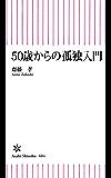50歳からの孤独入門 (朝日新書)