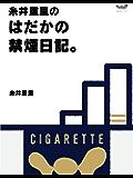 糸井重里のはだかの禁煙日記 (ほぼ日ブックス)