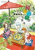 放課後さいころ倶楽部 2 (ゲッサン少年サンデーコミックス)