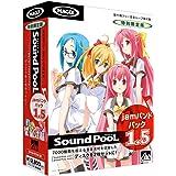 AHS Sound PooL jamバンドパック 1.5