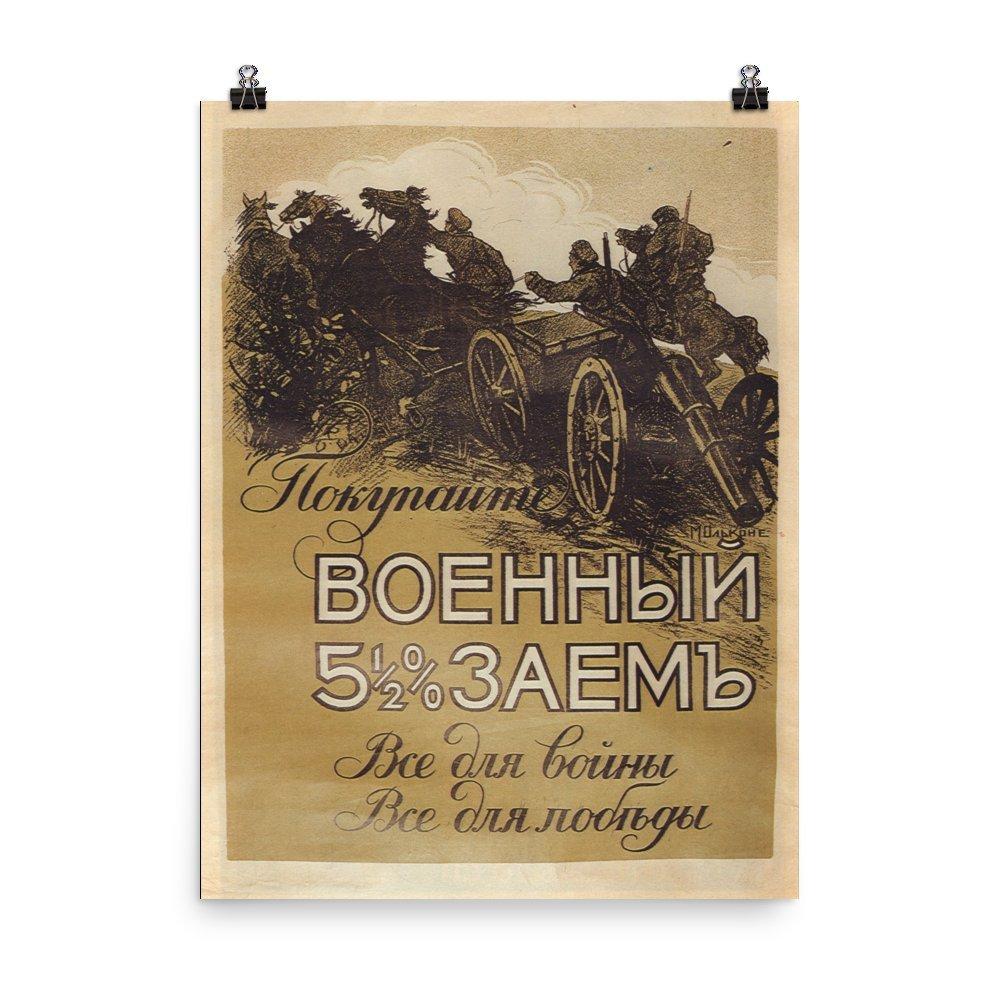ヴィンテージポスター – Russia WWI 1115 – プレミアム光沢フォト用紙ポスター 18x24 B078Z8BTT1  18x24