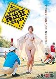 露出狂出没注意 水野朝陽(NEO-057) [DVD]