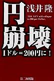 円 崩壊―1ドル=200円に!