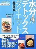 水分デトックスダイエット (レタスクラブの本)