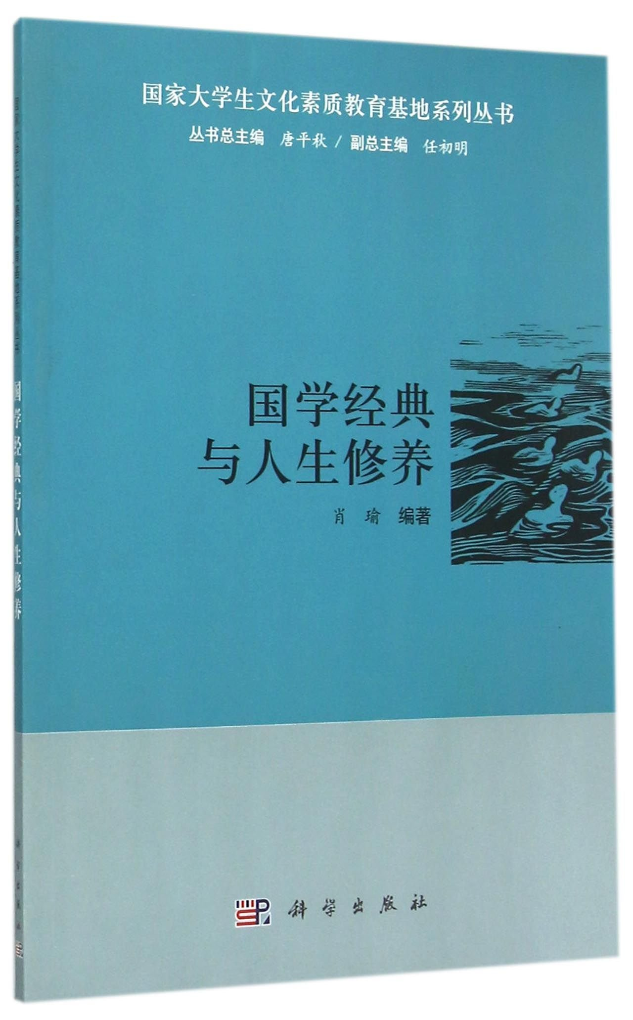 Read Online Classics of Traditional Chinese Culture and Self-cultivation of Life (Chinese Edition) PDF Text fb2 book