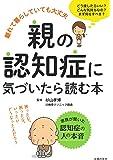 親の認知症に気づいたら読む本