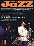 JAZZ JAPAN(ジャズジャパン) Vol.111