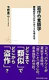 盗作の言語学 表現のオリジナリティーを考える (集英社新書)
