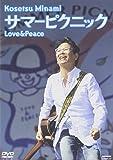 サマーピクニック Love&Peace [DVD]