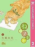 ねこノート 2 (マーガレットコミックスDIGITAL)