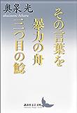 その言葉を/暴力の舟/三つ目の鯰 (講談社文芸文庫)