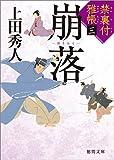 禁裏付雅帳(3)崩落 (徳間文庫)