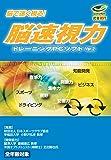 武者視行 脳速視力トレーニングソフトVer.2