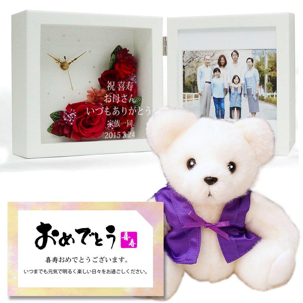 紫色のちゃんちゃんこを着た喜寿テディベアとフォトフレーム付きプリザーブドフラワー時計 花時 (はなとき ホワイト yoku) B01HYWIVWK ホワイト ホワイト