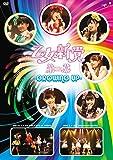 乙女新党 第二幕~GROWING UP~ [DVD]