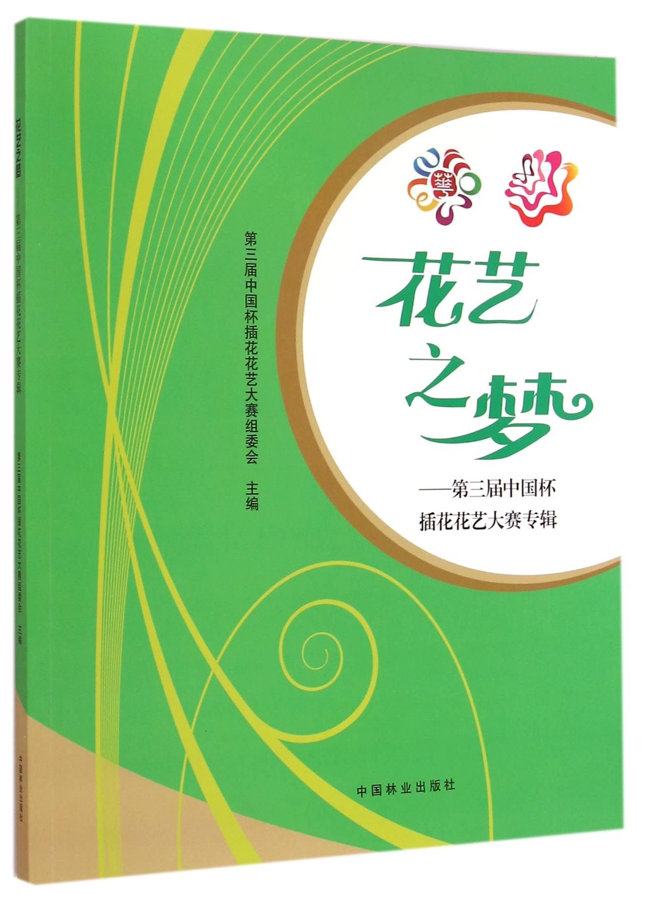 Download The Floriculture Dream: The Third China Cup Ikebana Floriculture Contest Album (Chinese Edition) pdf epub