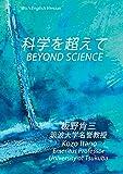 科学を超えて BEYOND SCIENCE