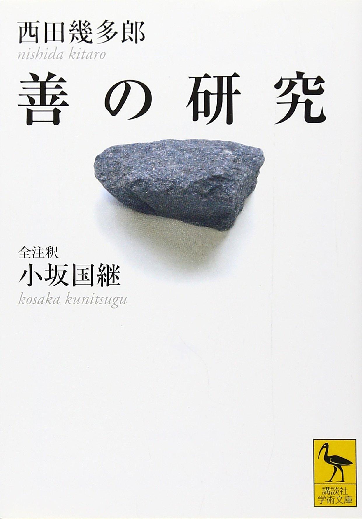 善の研究 <全注釈> (講談社学術...