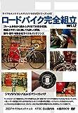 ロードバイク完全組立1.1.2 [DVD]