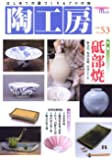 陶工房 no.53 特集:砥部焼 (SEIBUNDO Mook)