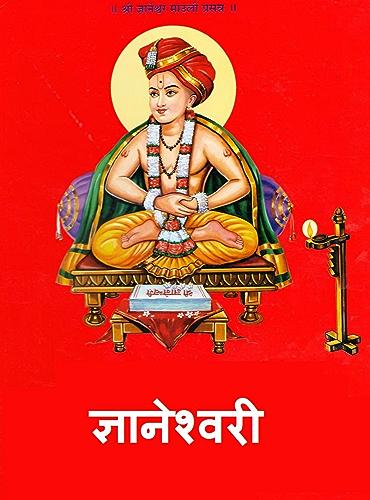 ??????????? ( Dnyaneshwari )  (Marathi Edition)