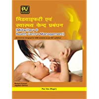 PV MIDWIFERY AND HEALTH CENTRE MANAGEMENT(HINDI VERSION)(ANM 2ND YEAR STUDENTS) LATEST VERSION