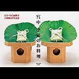 天皇・皇后両陛下ご成婚60年記念 宮中 季節のお料理 (扶桑社BOOKS)