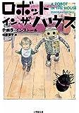 ロボット・イン・ザ・ハウス (小学館文庫)