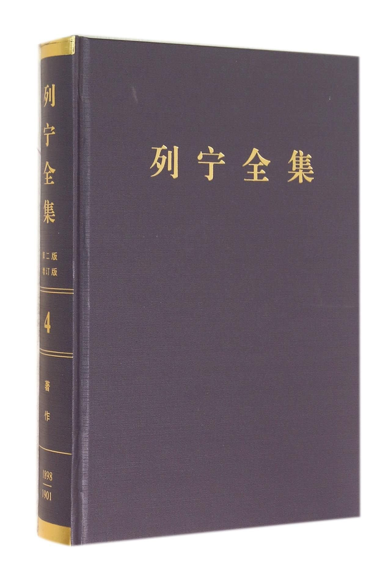 Lenin Collected Works: Volume IV (second edition updated version)(Chinese Edition) pdf
