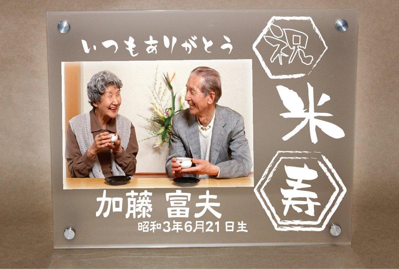 メッセージボード 長寿の祝い 祝い Ver.1(プレゼント 贈り物) B019WOPH4S
