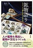鉱物語り: エピソードで読むきれいな石の本