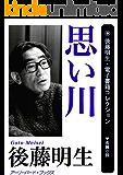 思い川 後藤明生・電子書籍コレクション (アーリーバード・ブックス)