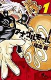 アナグルモール 1 (少年サンデーコミックス)