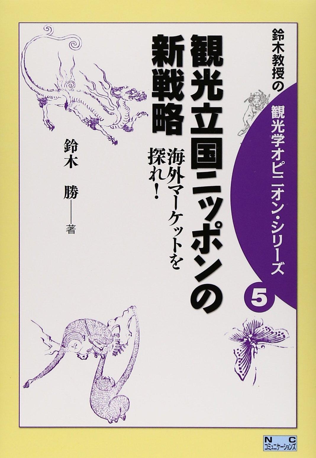 Download Kanko rikkoku nippon no shinsenryaku : Kaigai maketto o sagure. pdf epub